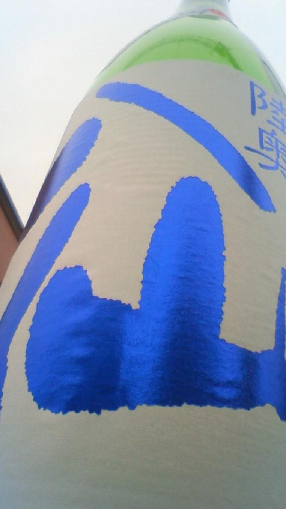 【日本酒】 陸奥八仙 特別純米 無濾過生原酒 23BY ※ 厳選特約店限定 先行発売 !!!_e0173738_11125993.jpg