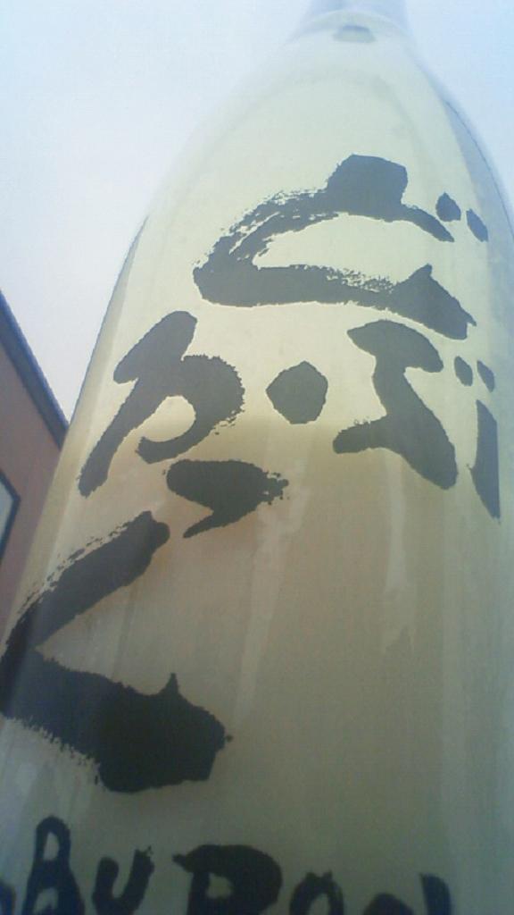 【日本酒】 陸奥八仙 特別純米 無濾過生原酒 23BY ※ 厳選特約店限定 先行発売 !!!_e0173738_11132182.jpg