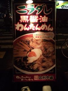 中国の青湯麺_e0173239_3271759.jpg