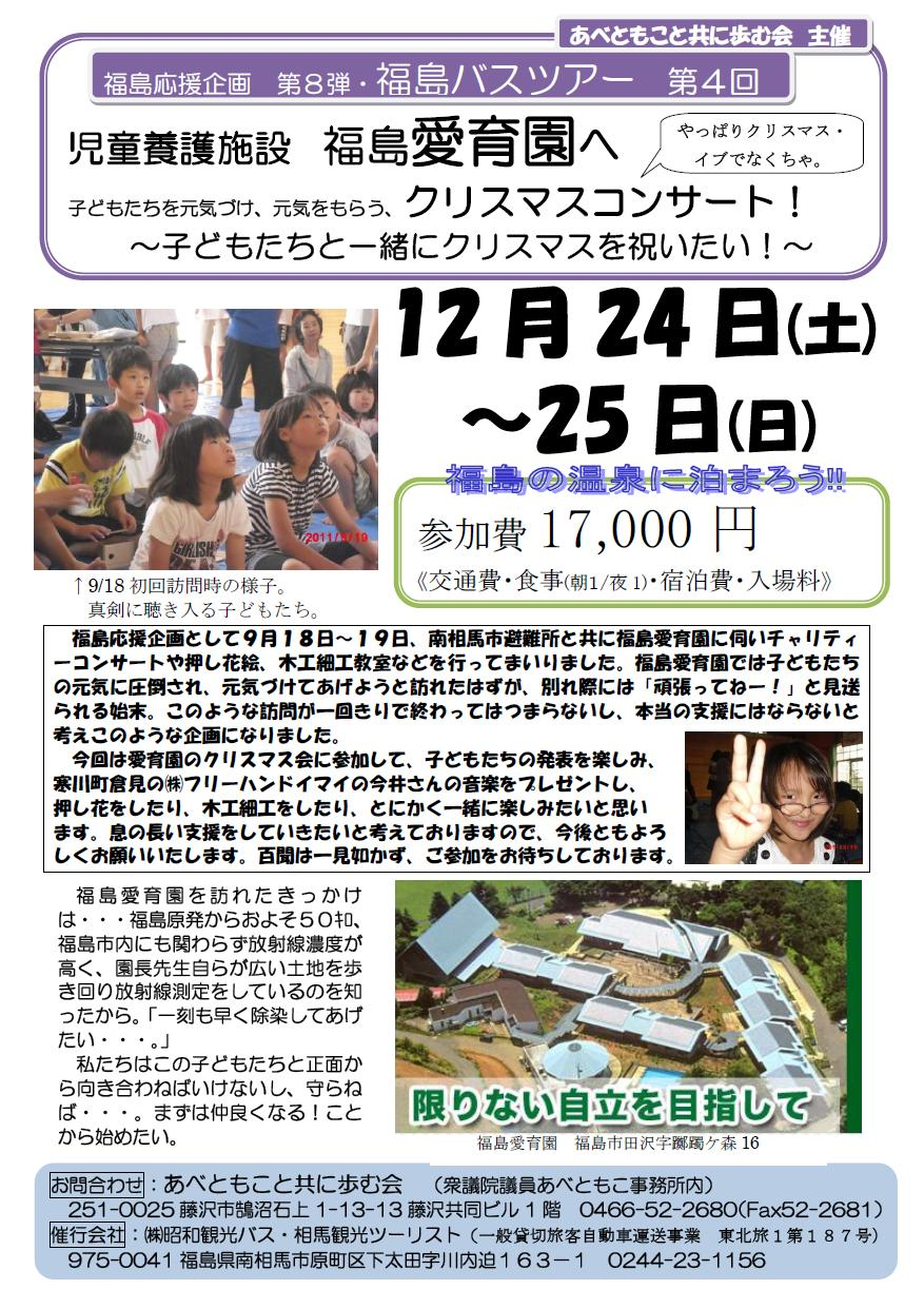 福島応援バスツアー_a0127342_055857.jpg