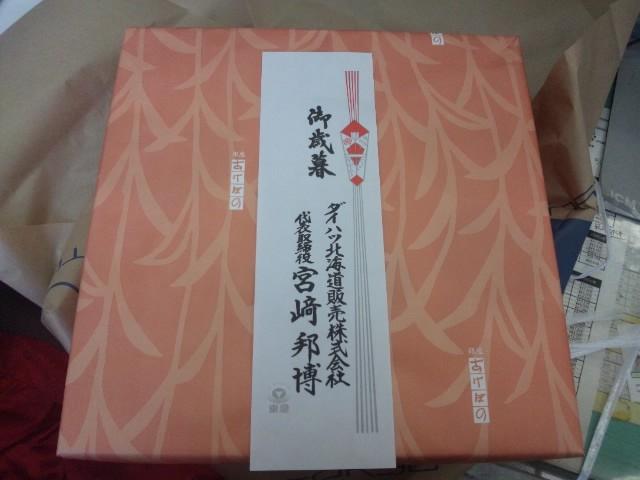 ランクル TOMMY札幌店 12月11日!2人営業☆_b0127002_2115116.jpg