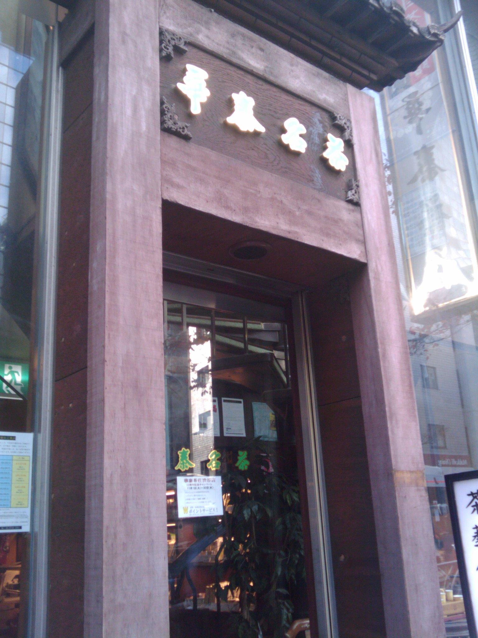華泰茶荘にてビジネスランチ_e0123104_8484353.jpg