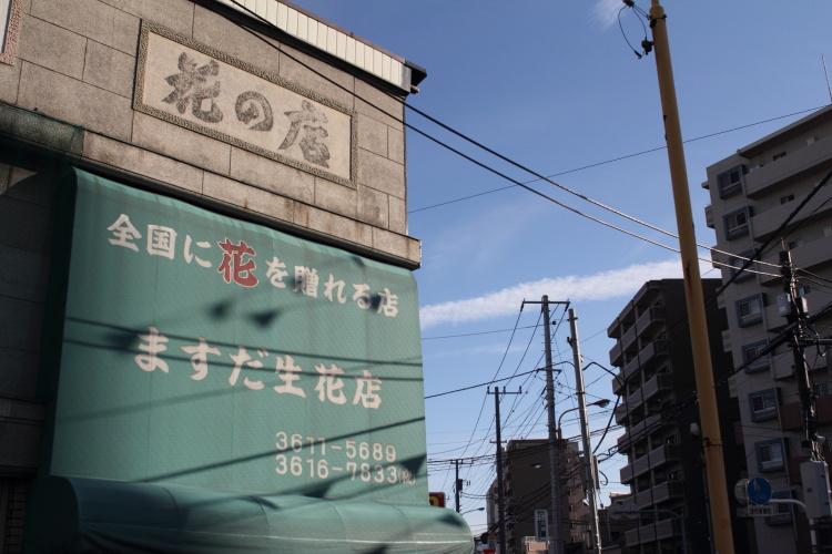 八広  寿湯界隈_b0061717_22431034.jpg