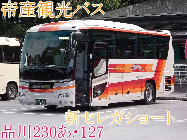 帝産観光バス 127_e0004218_20135818.jpg
