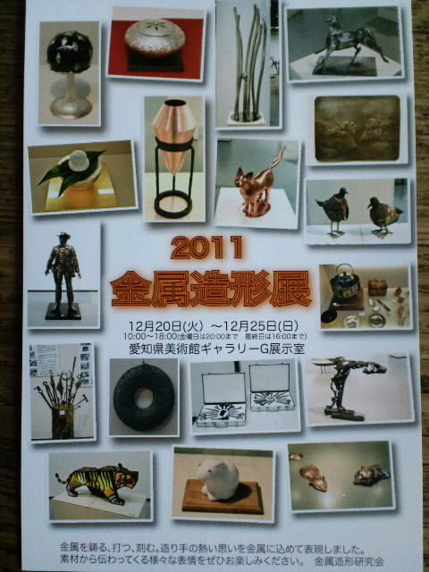 『2011 金属造形展』_e0209927_16204632.jpg
