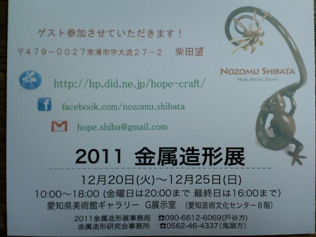 『2011 金属造形展』_e0209927_16204718.jpg