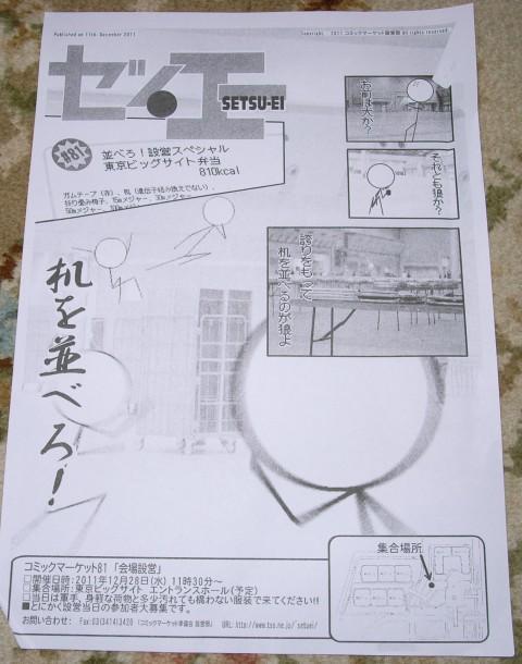 コミックマーケット81 第三回拡大準備集会レポート_c0065430_2054723.jpg
