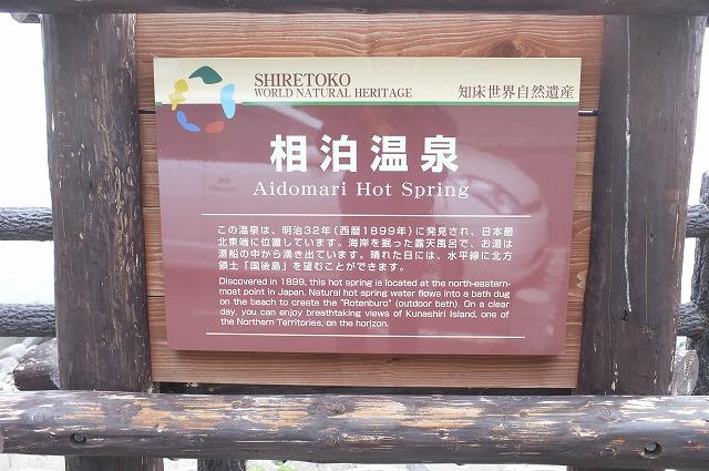知床温泉&グルメ_f0050534_019595.jpg