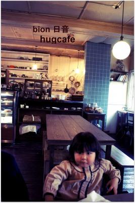 bion hug cafe &雑貨屋さん巡り。。_f0193555_930565.jpg