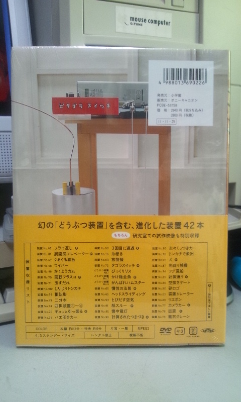 ピタゴラ装置 DVDブック(1)の平均価格は1,258円| …