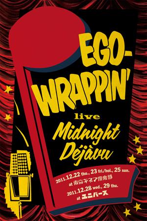 「Midnight Dejavu」の季節!_e0230090_2485437.jpg