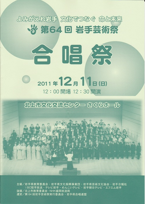 岩手芸術祭 合唱祭_c0125004_0123044.jpg
