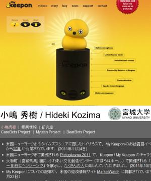 とぼけた顔と動きがカワイイ、コミュニケーション発達障害治療ロボット、Keeponちゃんとは?_b0007805_10473327.jpg