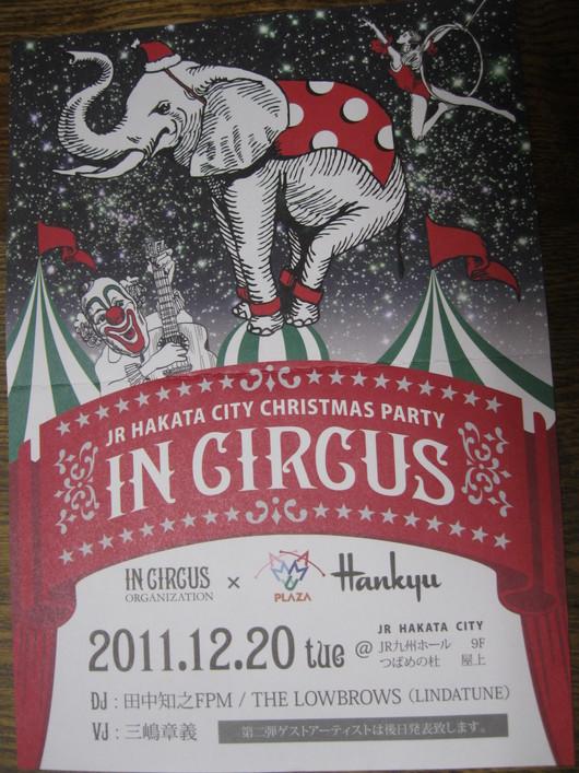 ★IN CIRCUS/イン・サーカス★~ JR HAKATA CITY CHRISTMAS PARTY~_a0125419_902583.jpg