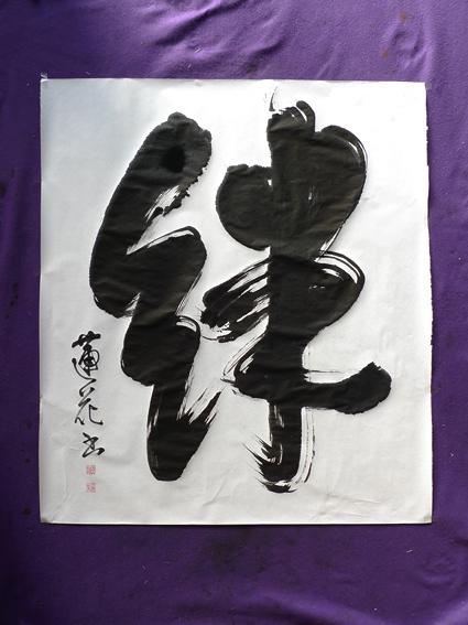 今年の漢字を予想する!_c0053520_9394061.jpg