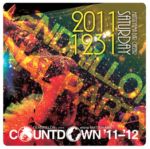 - COUNTDOWN \'11-\'12-  SPECIAL!!!  CENDRILLON+ NEW YEAR PARTY_f0148146_18342276.jpg