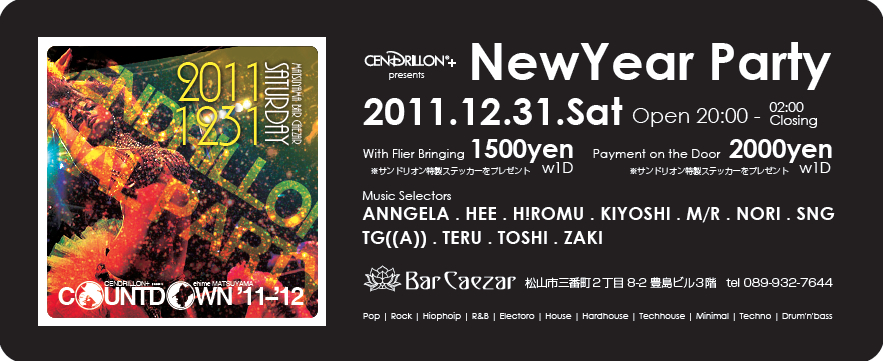 - COUNTDOWN \'11-\'12-  SPECIAL!!!  CENDRILLON+ NEW YEAR PARTY_f0148146_1835101.jpg