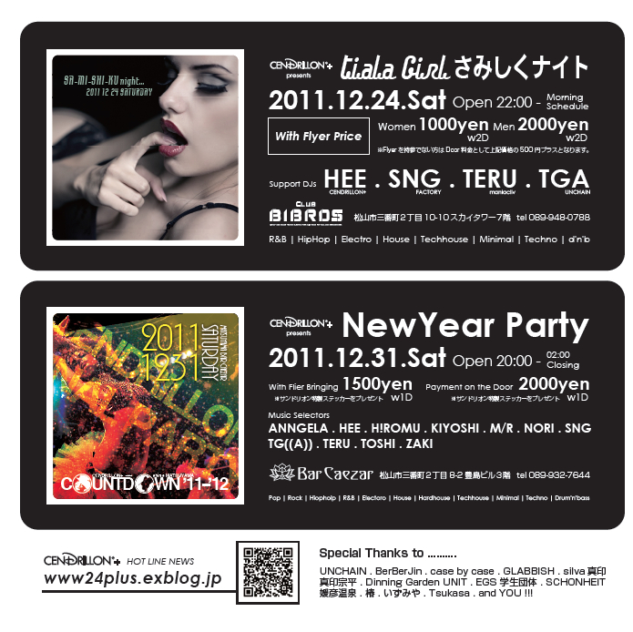 - COUNTDOWN \'11-\'12-  SPECIAL!!!  CENDRILLON+ NEW YEAR PARTY_f0148146_18355769.jpg