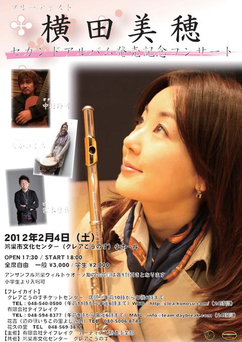 セカンドアルバム リリース記念コンサート_b0123372_217519.jpg