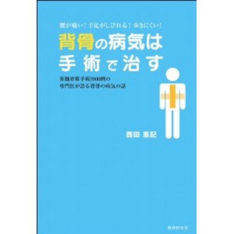 【書評にならない書評】背骨の病気は手術で治す_d0047811_20215650.jpg