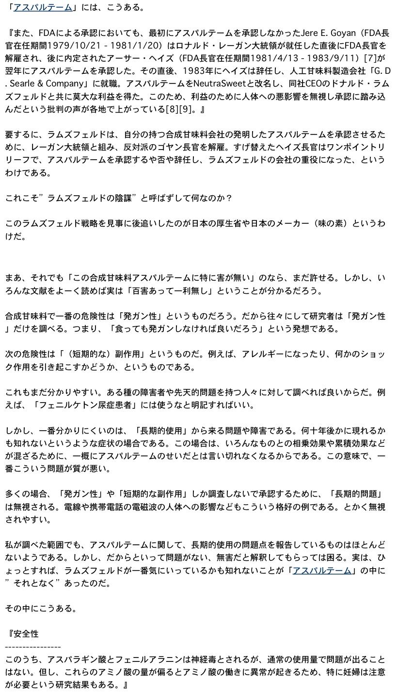 「人工甘味料病」誕生!?:ラムスフェルドの遺産!?_e0171614_9391771.jpg