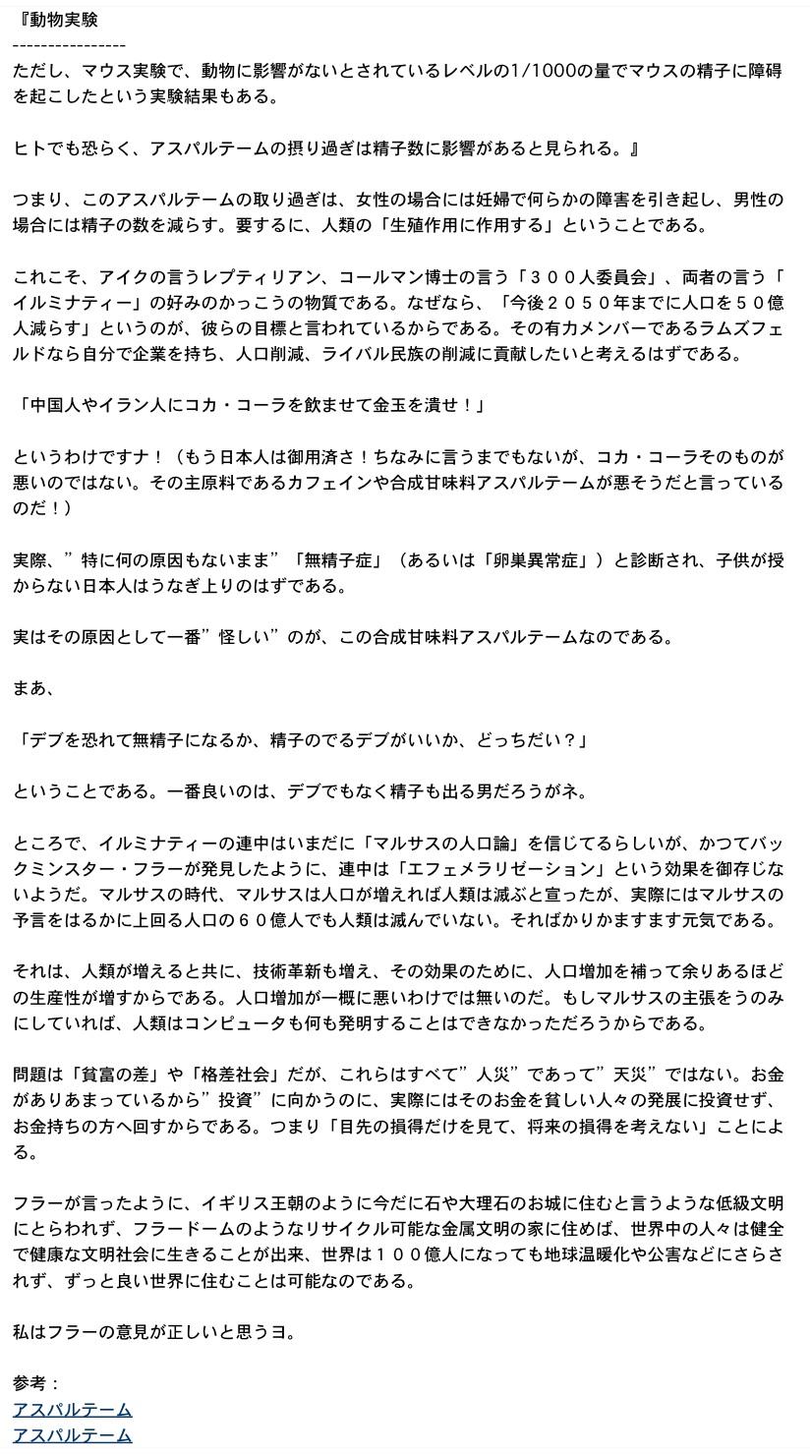 「人工甘味料病」誕生!?:ラムスフェルドの遺産!?_e0171614_9392246.jpg