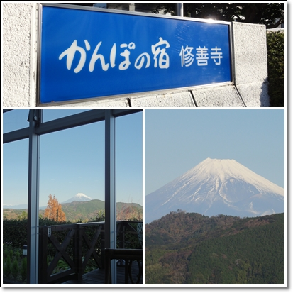 富士山三昧ザンマイ~修善寺_c0079828_23571911.jpg