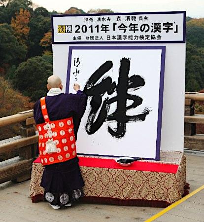 今年の漢字は「絆」_a0137049_12515931.jpg