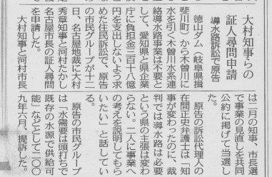 導水路訴訟:愛知県知事・名古屋市長の証人尋問申請_f0197754_22321052.jpg