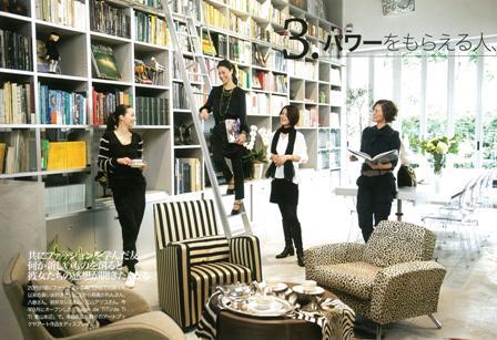 「HERS」1月号で友人と集う風景_a0138976_21351577.jpg