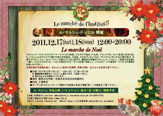 関西日仏学館!!_f0190816_0155137.jpg