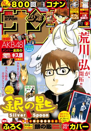 「銀の匙 Silver Spoon」少年サンデー2号 & コミックス第2巻 本日発売!!_f0233625_13455345.jpg