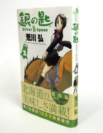 「銀の匙 Silver Spoon」少年サンデー2号 & コミックス第2巻 本日発売!!_f0233625_13462759.jpg