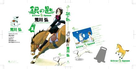 「銀の匙 Silver Spoon」少年サンデー2号 & コミックス第2巻 本日発売!!_f0233625_13463518.jpg