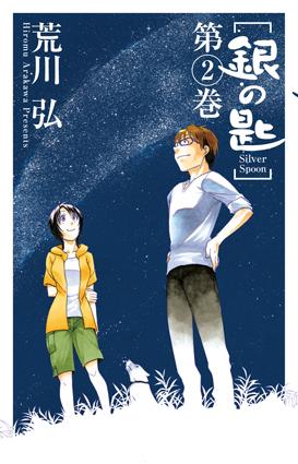 「銀の匙 Silver Spoon」少年サンデー2号 & コミックス第2巻 本日発売!!_f0233625_1346564.jpg