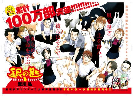 「銀の匙 Silver Spoon」少年サンデー2号 & コミックス第2巻 本日発売!!_f0233625_13472779.jpg