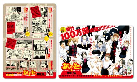 「銀の匙 Silver Spoon」少年サンデー2号 & コミックス第2巻 本日発売!!_f0233625_13474064.jpg