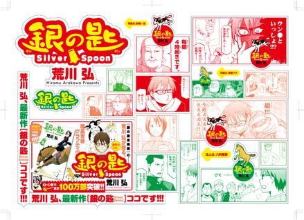 「銀の匙 Silver Spoon」少年サンデー2号 & コミックス第2巻 本日発売!!_f0233625_13474960.jpg