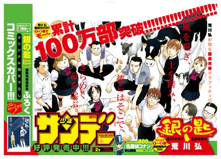 「銀の匙 Silver Spoon」少年サンデー2号 & コミックス第2巻 本日発売!!_f0233625_13485063.jpg