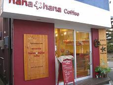 hanahana珈琲_f0220726_21152175.jpg