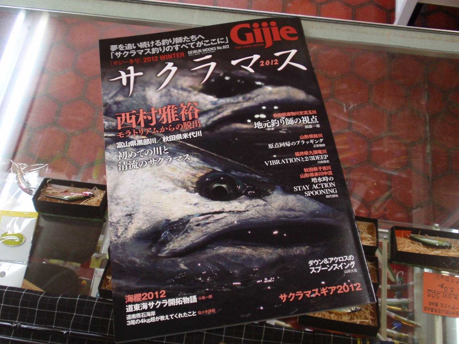 ・Gijie_a0165135_15343515.jpg