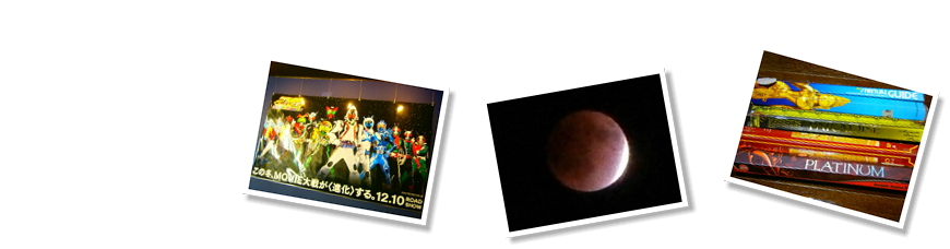 「仮面ライダーフォーゼ」&「仮面ライダーオーズ」MOVIE大戦MEGA MAX、皆既月食、お香