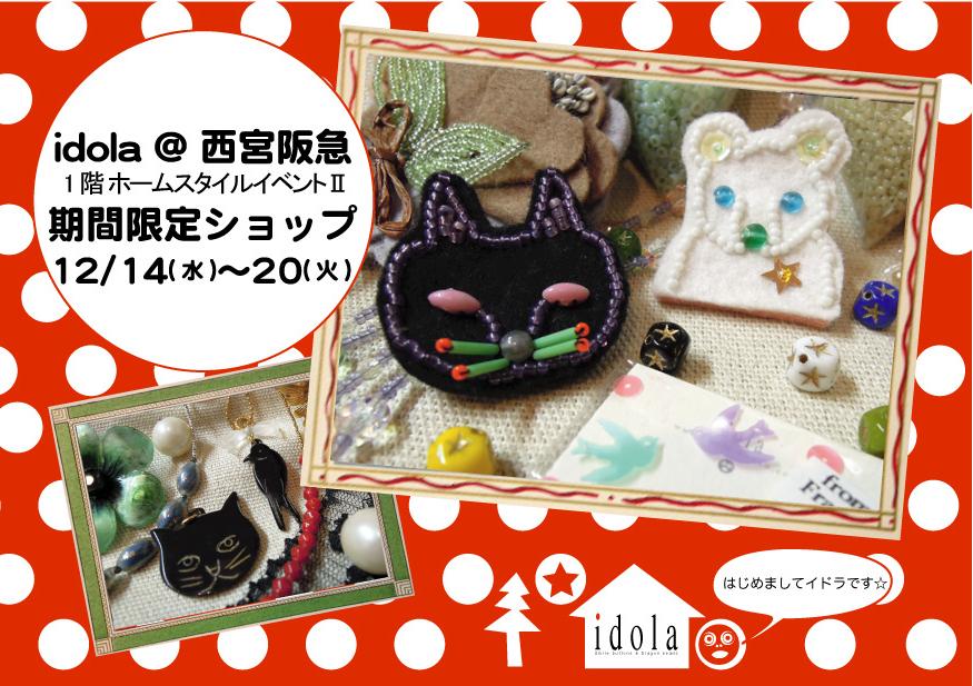 idola @西宮阪急 限定shop 始まりました♪_b0113743_1465584.jpg
