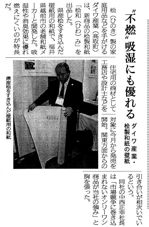 奈良新聞にて_b0129451_8155533.jpg