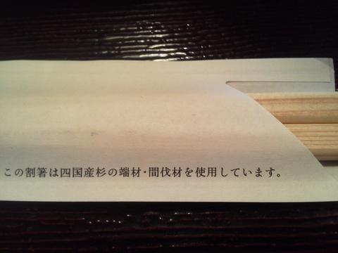 高知駅前の土佐うどん屋_f0138874_12452249.jpg