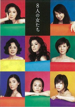 豪華女優陣の競演「8人の女たち」を観劇_a0138976_18202576.jpg