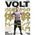 徳間書店より雑誌「VOLT」が発売されました!_d0122797_13412829.jpg