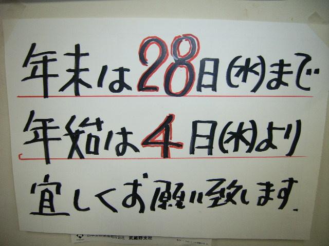 年末年始のお知らせ_e0046128_1322122.jpg