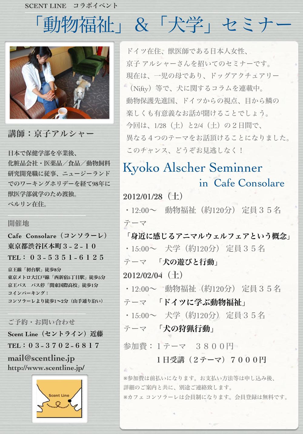 京子アルシャー「動物福祉&犬学」セミナー開催のお知らせ_c0099133_1611169.jpg