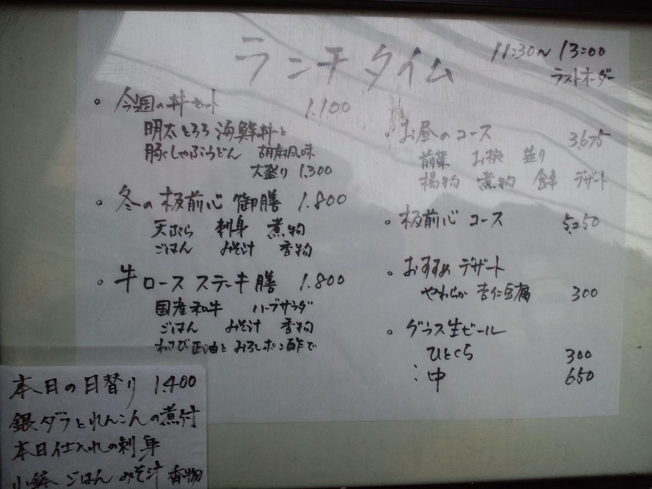 新宿 板前心 菊うら ☆ランチ_c0151965_21431140.jpg